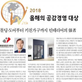 영림임업(주), '2018 올해의 공감경영대상' 수상