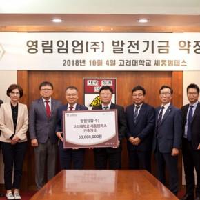 영림임업(주), 고려대학교 세종캠퍼스에 5,000만원 기부